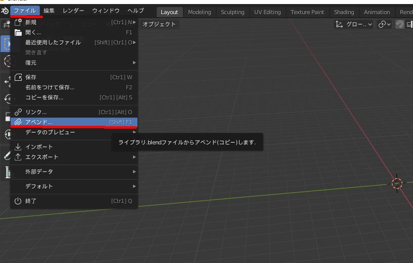 Blender2.8のメニュー欄のアペンド項目
