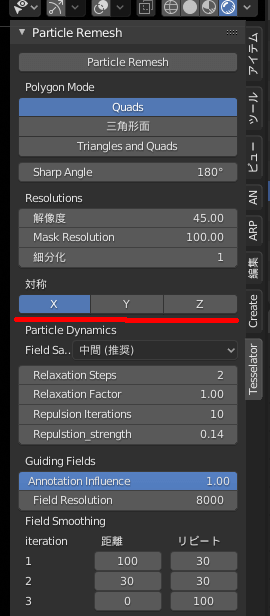 BlenderのTesselatorの対称項目