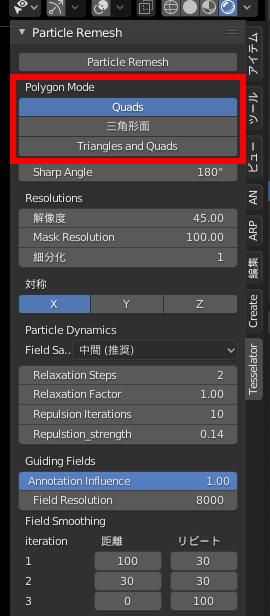 BlenderのTesselatorのポリゴンモード項目