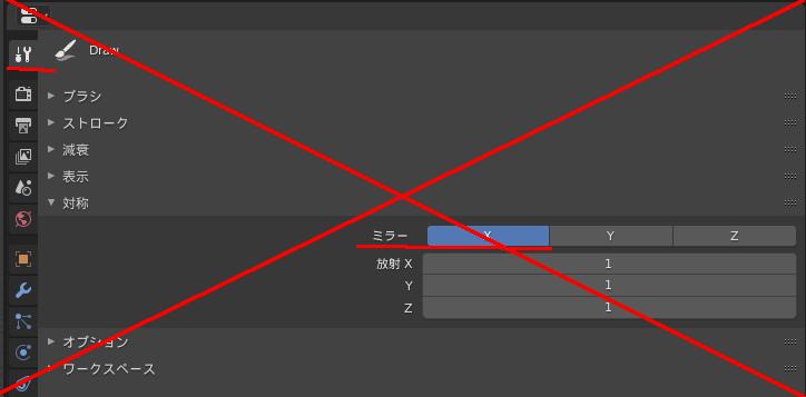 Blenderのウェイトペイントの対象設定項目