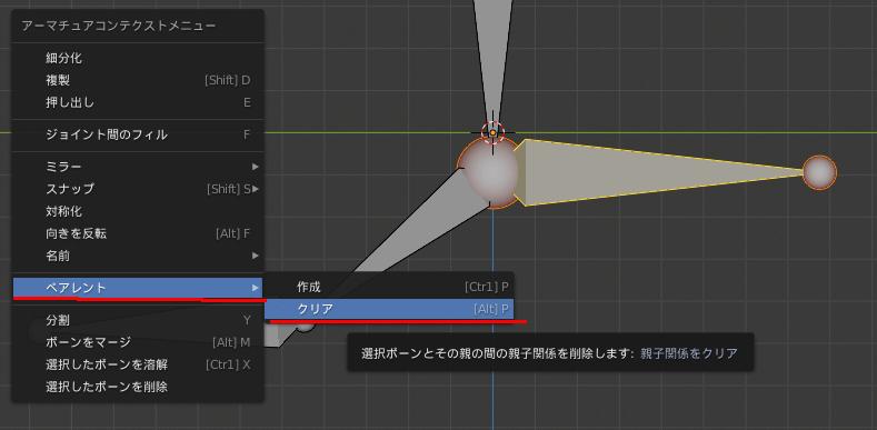 Blender アマーチュアコンテクストメニューのペアレントをクリア