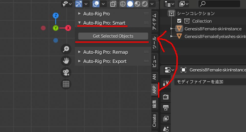 Blenderのアドオン【AutoRigPro】のAuto-RigProのSmartRig項目