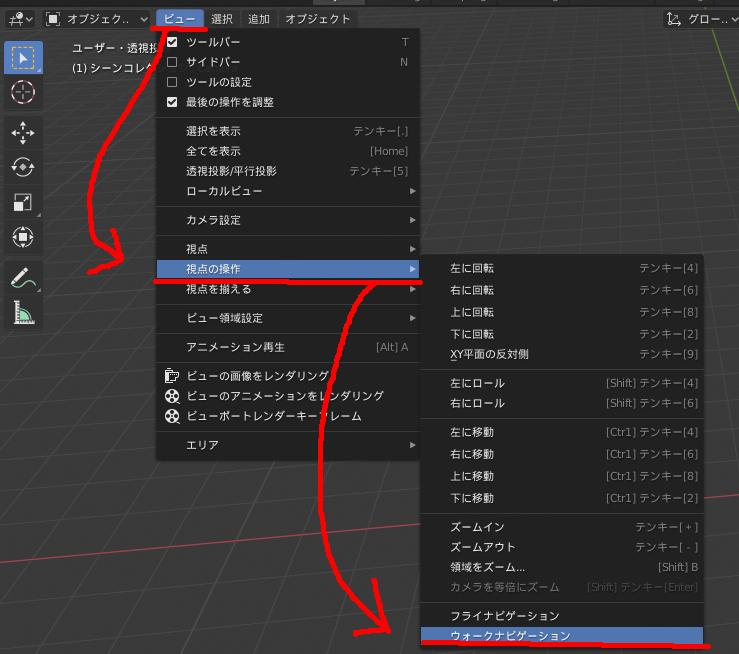Blenderのウォークナビゲーション機能
