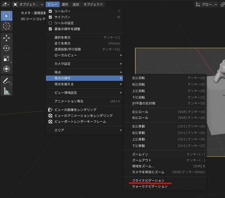 Blenderのフライングナビゲーション