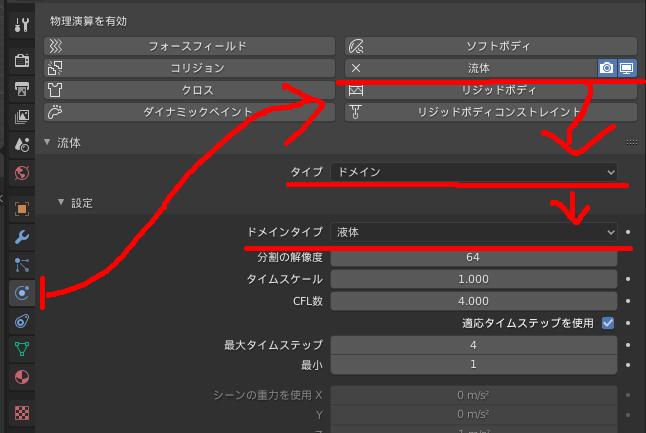 Blender 2.82の液体シミュレーションのドメイン設定画面