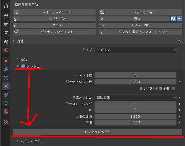 Blender 2.82の液体シミュレーションのメッシュをベイクボタン