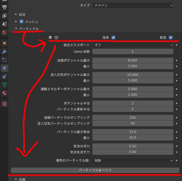 Blender 2.82の液体シミュレーションのパーティクルをベイクボタン