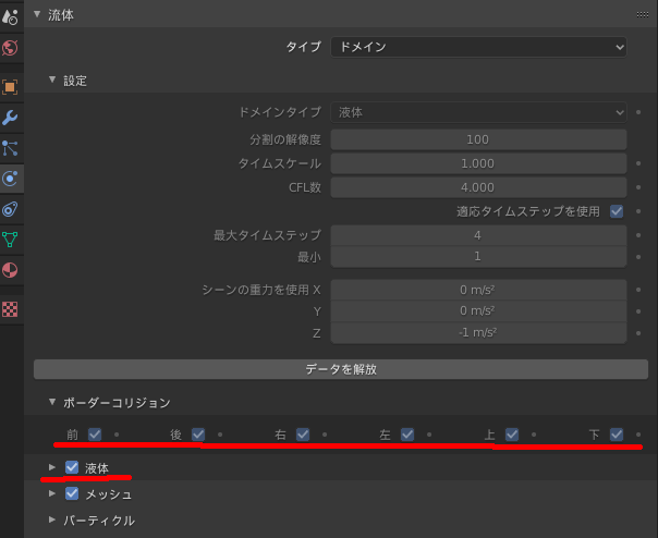 Blenderの流体シミュレーションのボーダーコリジョン設定項目