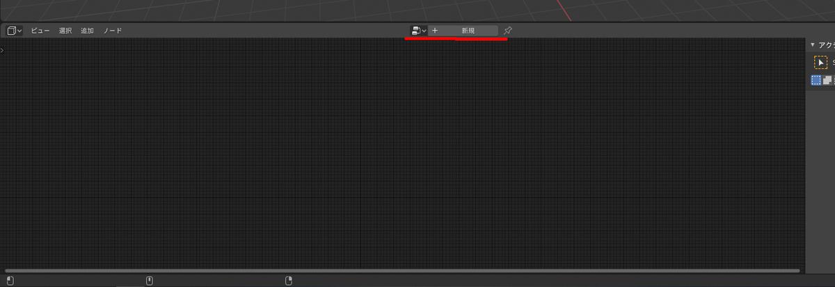 BlenderのSorcarウィンドウの新規作成ボタン