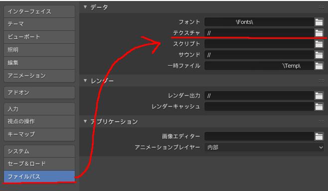 Blenderのプレファレンス画面のファイルパスタブ上のテクスチャパス設定項目