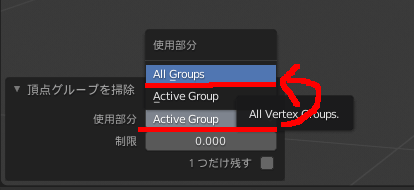 BlenderのウェイトクリーンのオペレーターパネルでAllGroupにする方法