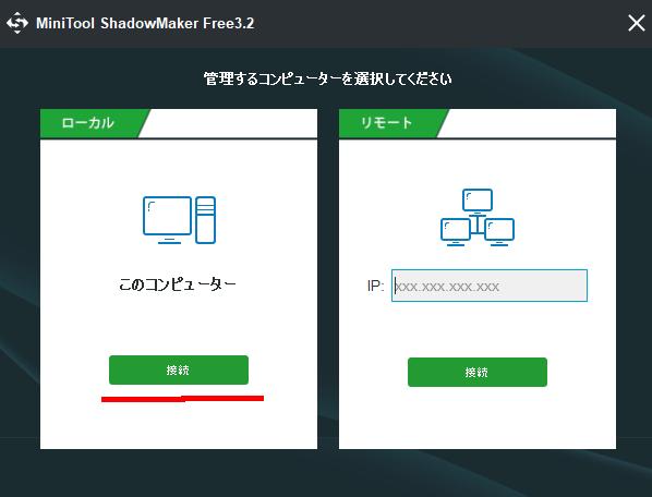 minitool shadowmaker無料版の管理PC選択画面