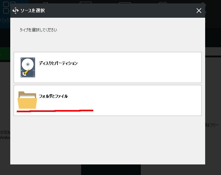 Minitool Shadowmaker無料版のバックアップ元のディスク選択画面