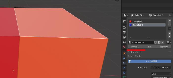 Blenderでマテリアルを割り当てる方法