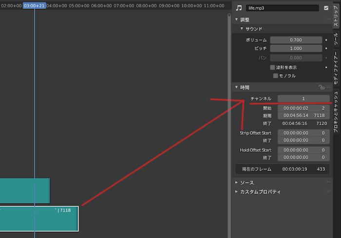 Blenderのビデオシーケンサーでチャンネルを変更する方法