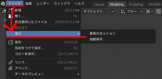 Blenderの復元項目