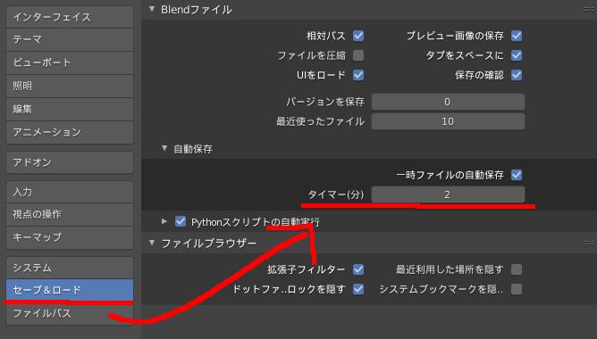 Blenderの一時保存ファイルの保存間隔