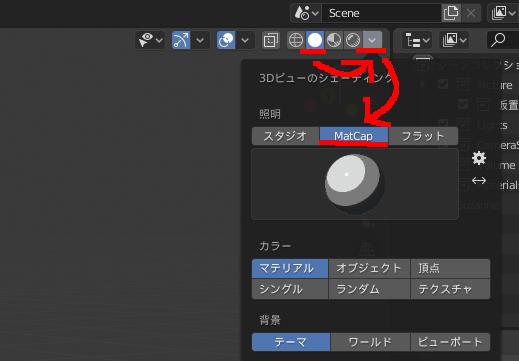 Blenderで表示方法をMatcapに変更する方法