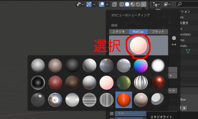 BlenderでMatcapを変更する方法