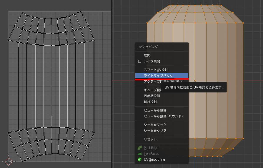 BlenderのUV展開方法の1つのライトマップパック
