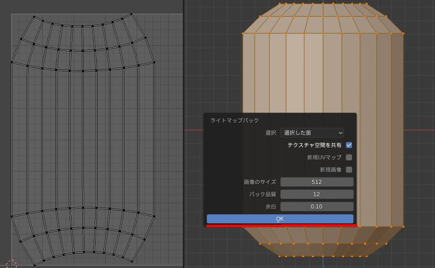 Blenderのライトマップパックの設定画面
