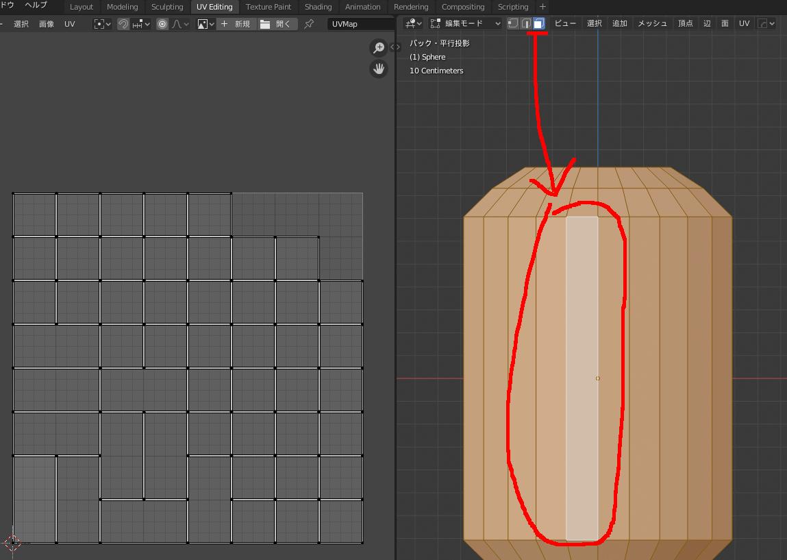 Blenderで面選択にした後追従させたい四角形を選択