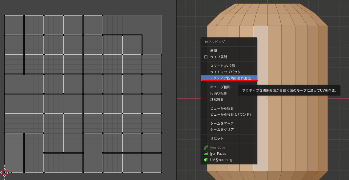 BlenderのUVマッピング画面のアクティブ四角形面に追従項目