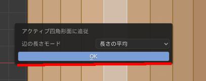 Blenderのアクティブ四角形面に追従の設定画面