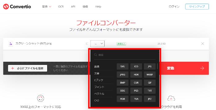 Convertioの変更後のフォーマット選択画面