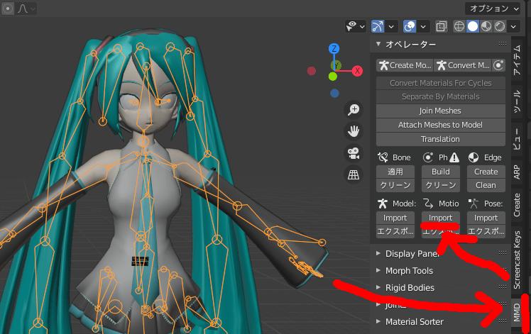 Blenderのmmd_toolsでモーションをインポートする方法