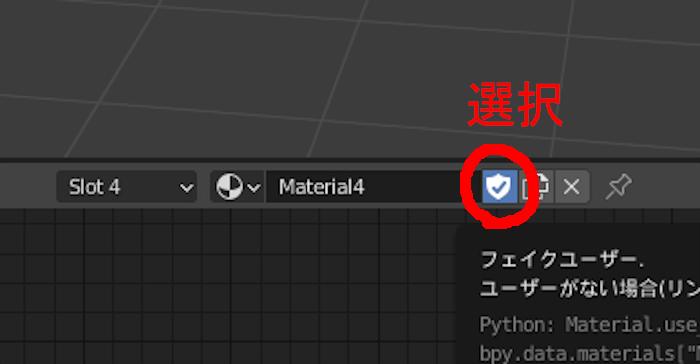 Blenderのフェイクユーザーを使う方法