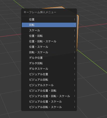 Blenderのショートカットでキーフレームを追加するときのメニュー
