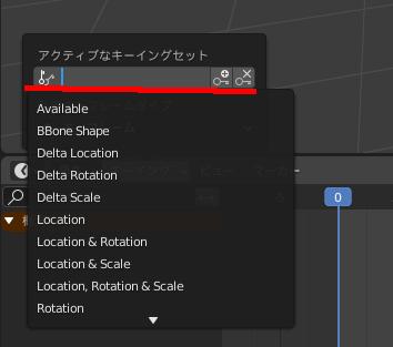 Blenderのキーイングセットの選択画面