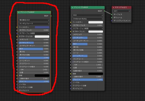 Blenderのアドオン【PBR Materials】によって追加されたプリンシパルBSDF