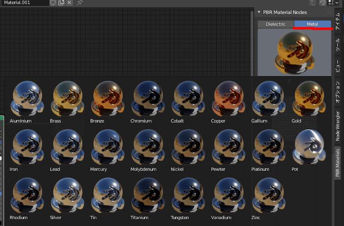 Blenderのアドオン【PBR Materials】の金属のマテリアル一覧