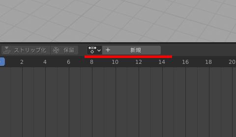 Blenderのドープシート状のアクション新規作成ボタン