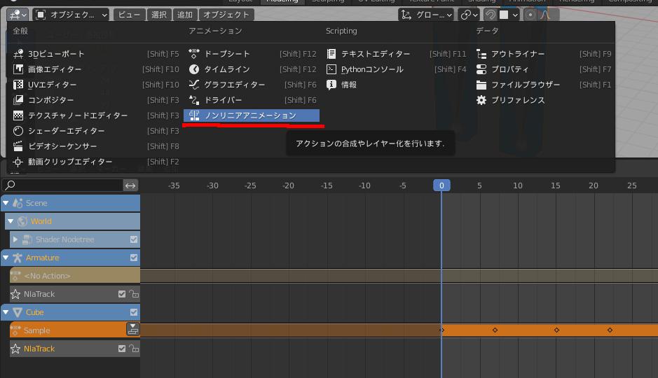 Blenderでウィンドウをノンリニアアニメーションに変更する方法