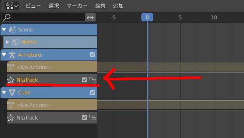 BlenderのノンリニアアニメーションでアーマチュアのNlaTrackを選択