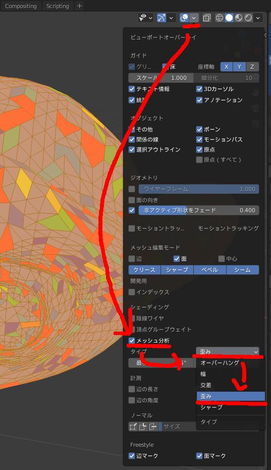 Blenderのメッシュ分析で面の歪みを見つける方法