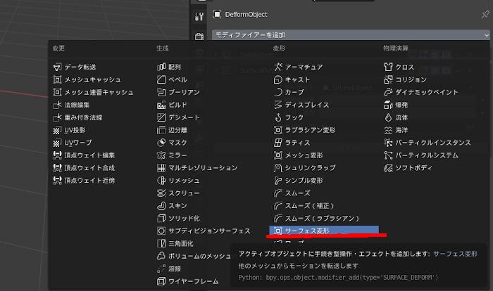 Blenderで【サーフェス変形】モディファイアーの追加方法