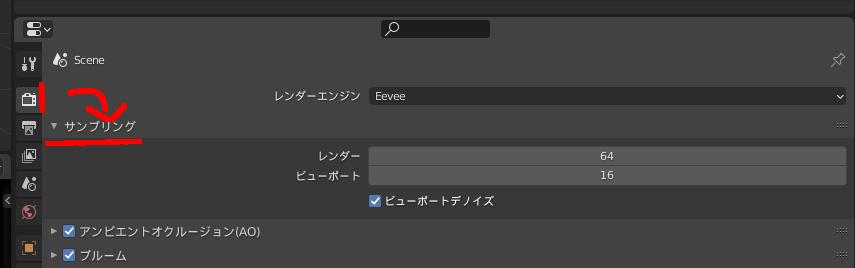 Blenderのサンプリング数の設定位置