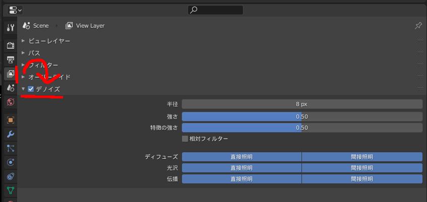 Blenderのデノイズ設定項目