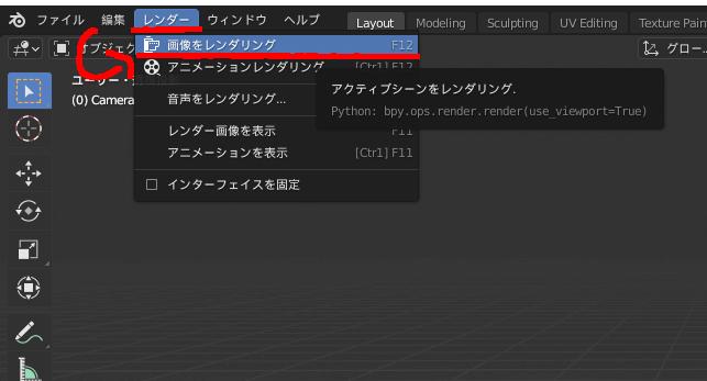 Blenderで画像をレンダリングする方法