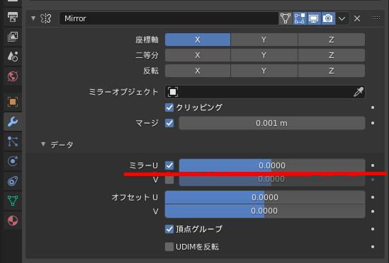 BlenderでUVもミラーさせる方法