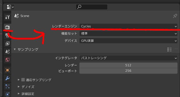 BlenderでレンダーエンジンをCyclesにする方法