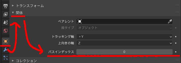 Blenderでオブジェクトインデックスの設定方法