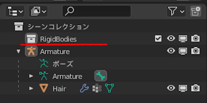 Blenderで剛体用オブジェクトとジョイントオブジェクトをまとめるコレクション作成