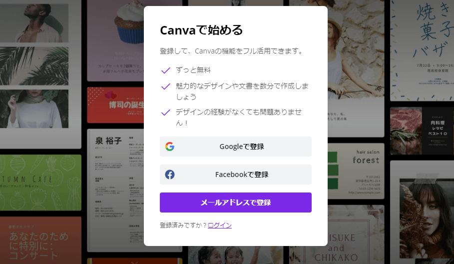 Canvaのログイン画面