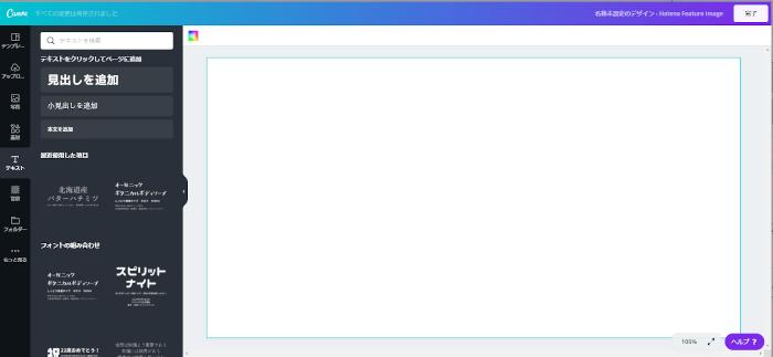 Canvaのトップ画面