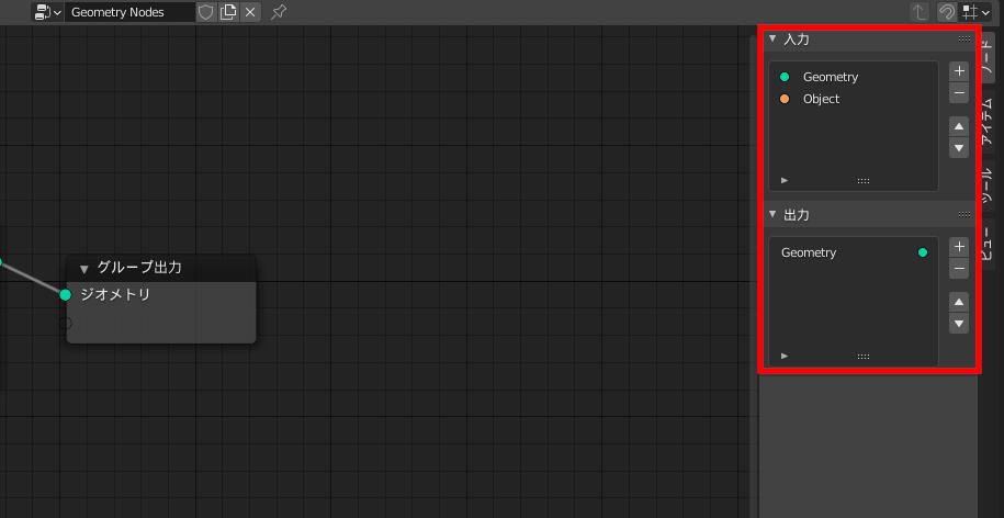 Blenderのジオメトリエディターの入出力の設定